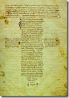 Twelfth century Hippocratic Oath in form of a cross